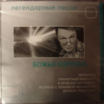 Божья Коровка - Легендарные Песни (Compilation)