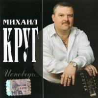 Михаил Круг - Исповедь... (Album)