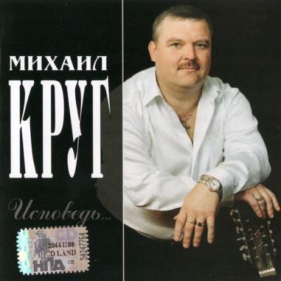 Михаил Круг - Чифирнуть Бы Ништяк