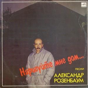 Александр Розенбаум - Нарисуйте Мне Дом (Album)
