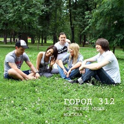 Город 312 - Не Теряй Меня, Москва! (Album)
