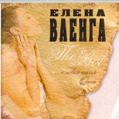 Елена Ваенга - The Best