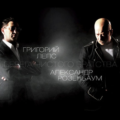 Александр Розенбаум - Берега Чистого Братства