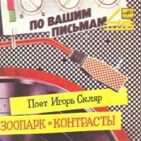 Игорь Скляр - По Вашим Письмам (Album)