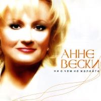 Анне Вески - Ни О Чём Не Жалейте (Album)