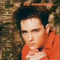 Ласковый Май - Ты Помнишь (Album)