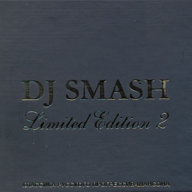 DJ Smash - Limited Edition 2 (CD 4) (Album)