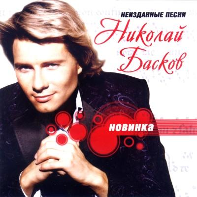 Николай Басков - Неизданное (Album)