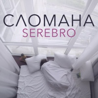 Serebro - Сломана (DJ DMC Remix Edit)