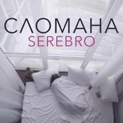 Serebro - Сломана (DJ DMC Remix Edit)