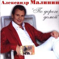 Александр Малинин - По Дороге Домой