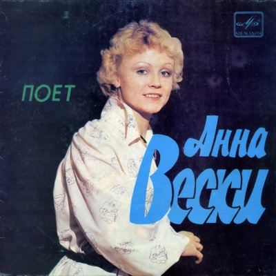 Анне Вески - Поёт Анна Вески (Album)