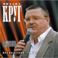 Михаил Круг - 25 Лет Ансамблю (Live)