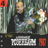 Александр Розенбаум - Антология 4. Концерт На ЛОМО (Live)