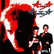 Алиса - Акустика 1 (Пермь) (Live)