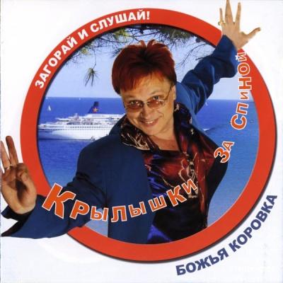 Божья Коровка - Крылышки За Спиной (Album)