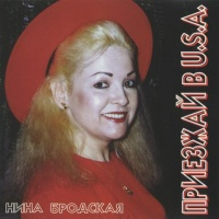 Нина Бродская - Приезжай В USA (Album)