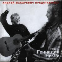 Андрей Макаревич - Песни Геннадия Ни-Ли (Album)