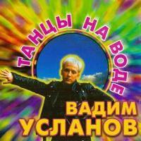 Вадим Усланов - Танцы На Воде (LP)