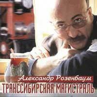 Александр Розенбаум - Ночной Разговор