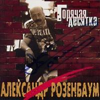 Александр Розенбаум - Горячая Десятка