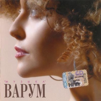 Анжелика Варум - Музыка. Диск 1. (Album)