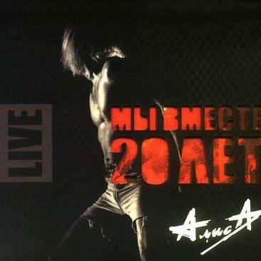 Алиса - Мы Вместе 20 Лет - 2 (Live)