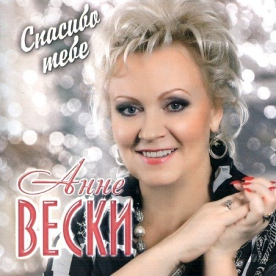 Анне Вески - Спасибо Тебе (Album)