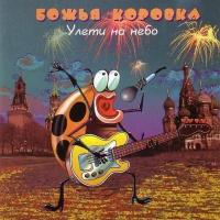 Божья Коровка - Улети На Небо (Album)