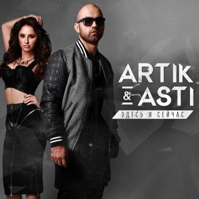 Artik & Asti - Здесь И Сейчас (Album)