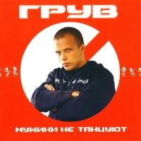 DJ Грув - Мужики Не Танцуют (Album)