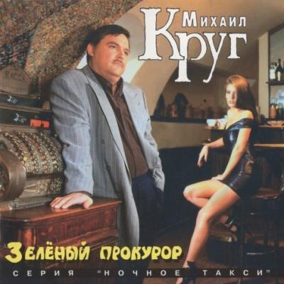 Михаил Круг - Зеленый Прокурор (Album)