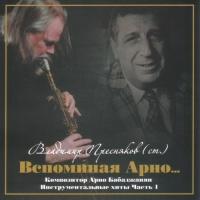Владимир  Пресняков, старший - Воспоминание Арно CD1 (Album)