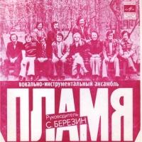 ВИА Пламя - Кругозор (Album)