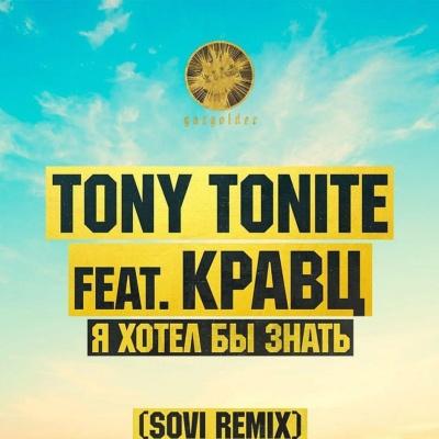 Tony Tonite - Я хотел бы знать (Album)