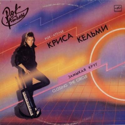 Крис Кельми - Замыкая Круг (LP)