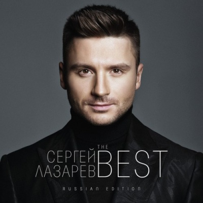 Сергей Лазарев - The Best (Russian Edition) (Album)