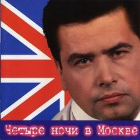 Четыре ночи в Москве