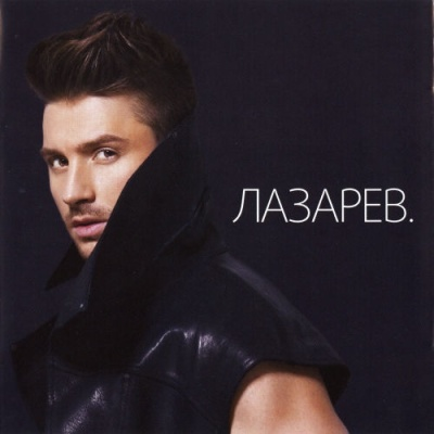 Сергей Лазарев - ЛАЗАРЕВ. (Album)