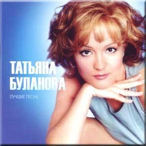 Татьяна Буланова - Неизданное Часть 1
