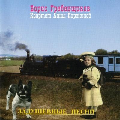 Борис Гребенщиков - Задушевные Песни (Album)