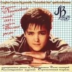 Юрий Шатунов - Белые Розы (Album)