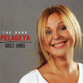 Пелагея - Девушкины Песни (Album)