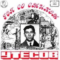 Леонид Утёсов - Гоп Со Смыком (1929-1933) (Album)