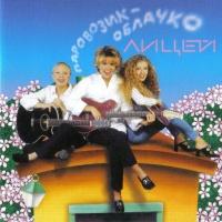 Лицей - Паровозик - Облачко (Album)