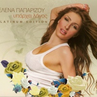Helena Paparizou - Iparhi Logos CD-1
