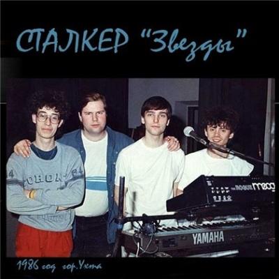 Сталкер - Звезды (Album)