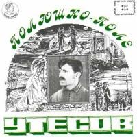 Полюшко-Поле (1937-1938)