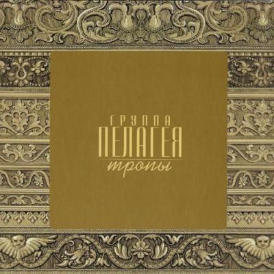 Пелагея - Тропы - CD 2 (Album)