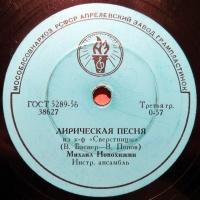 Михаил Новохижин - Восточная Мелодия